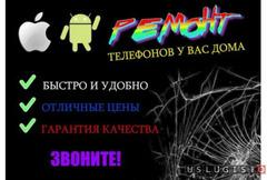 Выездной мастер по ремонту сотовых планшетов свао Москва
