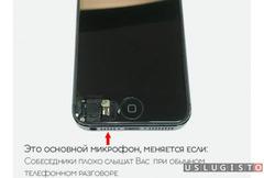 Замена динамика и микрофона iPhone Москва