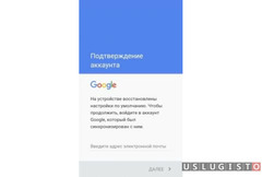 Google аккаунт, Mi аккаунт, FRP, Pin, icloud Москва