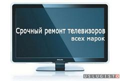 Ремонт телевизоров всех видов и всех брендов Москва