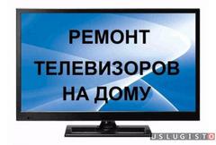 Ремонт телевизоров на дому в Некрасовке Москва