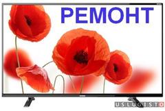 Ремонт телевизоров любых брендов на дому Москва