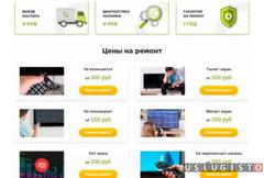 Мастер по ремонту телевизоров Москва