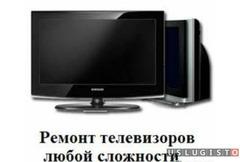 Ремонт телевизоров на дому с выездом мастера Москва