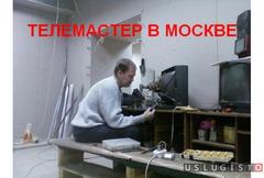 Ремонт тв на дому за один визит Москва