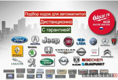 Подбор кодов для автомагнитол Москва