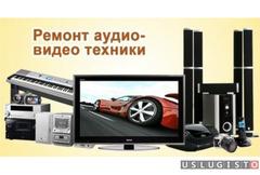 Ремонт музыкальных центров, видеомагнитофонов, DVD Москва