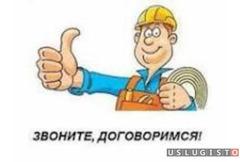 Выполним строительные виды работ Москва