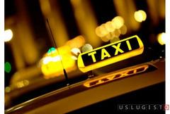 Подключение к такси Москва