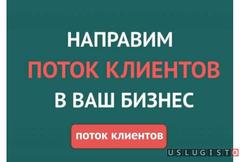 Лидогенерация. Разработка лендингов Москва