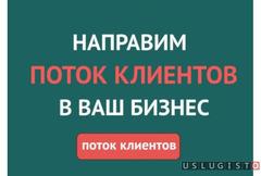 Привлечение лидов. Продвижение, разработка сайтов Москва