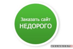 Создание веб сайтов Москва