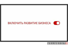 Получи новых клиентов в своём бизнесе уже завтра Москва
