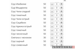 Сайт, интернет магазин, кулинария, общепит Москва