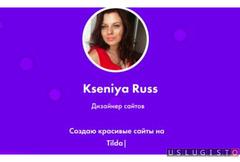 Дизайнер сайтов на Tilda Москва