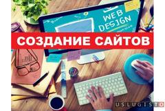 Создание сайта быстро Москва