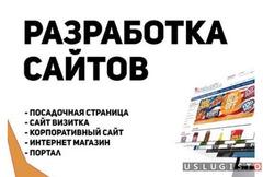 Создание сайтов профи, частник, опыт 10 лет Москва