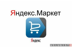 Сайт для Яндекс.Маркет - разработка и регистрация Москва