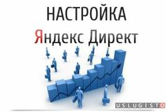 Яндекс Директ Москва