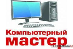 Компьютерный мастер с выездом на дом Москва