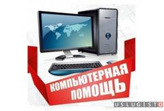 Компьютерная помощь на дому и в офисе Москва