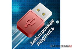 Настройка эцп криптопро суфд эб Zakupki Москва