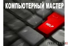 Компьютерный мастер с выездом на дом. Mac Windows Москва
