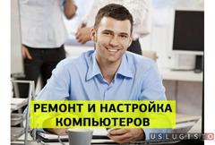 Ремонт и диагностика компьютерной техники на дому Москва