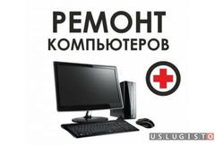 Компьютерная помощь на дому и в офисе. Звоните Москва