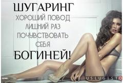 Эпиляция (шугаринг) с выездом к клиенту Москва