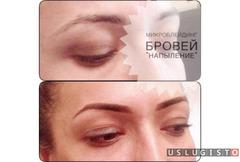 Перманентный макияж бровей, микроблейдинг Москва