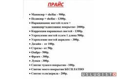 Маникюр,педикюр Москва