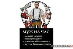 Укладка плитки Сантехника/Электрика Мастер на Час Москва