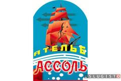 Ателье Ассоль Москва