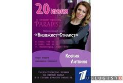 Интенсивный курс визажист-стилист Зеленоград Андреевка