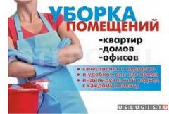 Уборка квартир и домов Андреевка