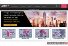 Создание и продвижение сайтов, интернет-магазинов Москва
