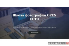 Веб-дизайн, лэндинг Москва