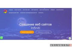 Создам сайты за отзыв, честно, быстро Москва