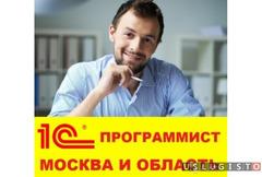 Программист 1С / Все услуги программиста 1С Москва