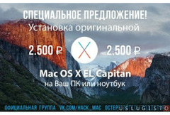 Хакинтош. Установка MAC OS на PC Москва