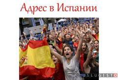 Надежный посредник в Испании Москва
