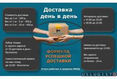 Доставим Ваши товары день в день Москва