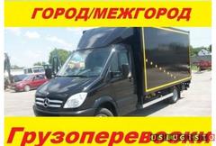 Грузоперевозки/Межгород Москва