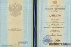Репититор по английскому дистанционно. 2000/90 Москва