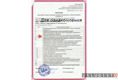 Пожарный минимум (птм) без отрыва от работы Москва