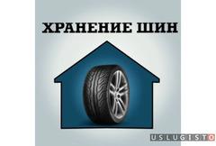 Хранение резины (колёс, дисков, шин) Москва
