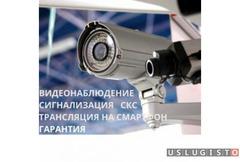 Установка видеонаблюдения,сигнализации. скс Москва