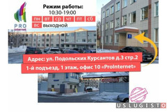 Установка / монтаж видеонаблюдения и Интернета Москва