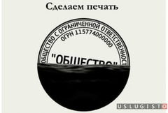 Изготовим печати любые. Новые, по оттиску, ооо, ип Москва